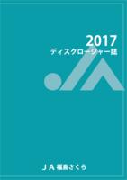 ディスクロージャー誌2017