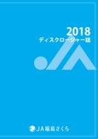 ディスクロージャー誌2018